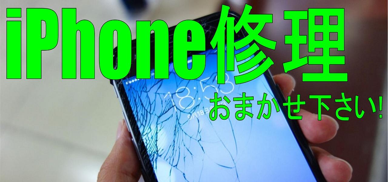 八千代・佐倉・印西のiPhone修理お任せ下さい