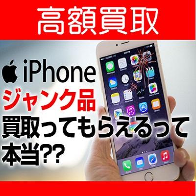 八千代でiPhoneのジャンクを売りたいなら!壊れていても高額買取