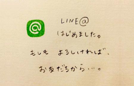iPHone修理のEyeSmart-LINE@始めました!