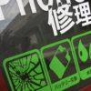 オリジナルカッティングステッカーの作成!【千葉県八千代・船橋・佐倉でオリジナルカッティングステッカーを作るならお任せ!】