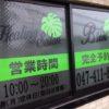 """【カッティングステッカー作成取付】""""ブリーズ様""""八千代緑が丘のマッサージ店"""