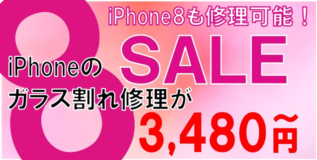 iPhone8も修理可能!iPhoneのガラス割れ修理が3480円~