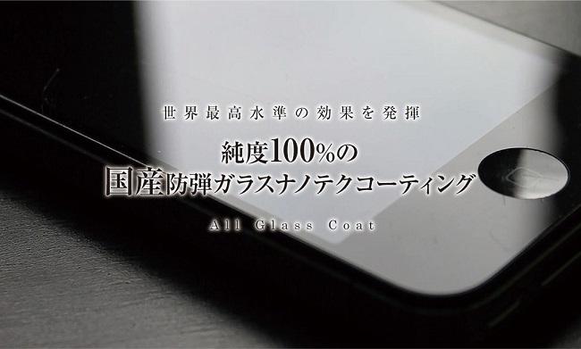 八千代で世界最高水準を発揮 純度100%の国産防弾ガラスナノコーティング